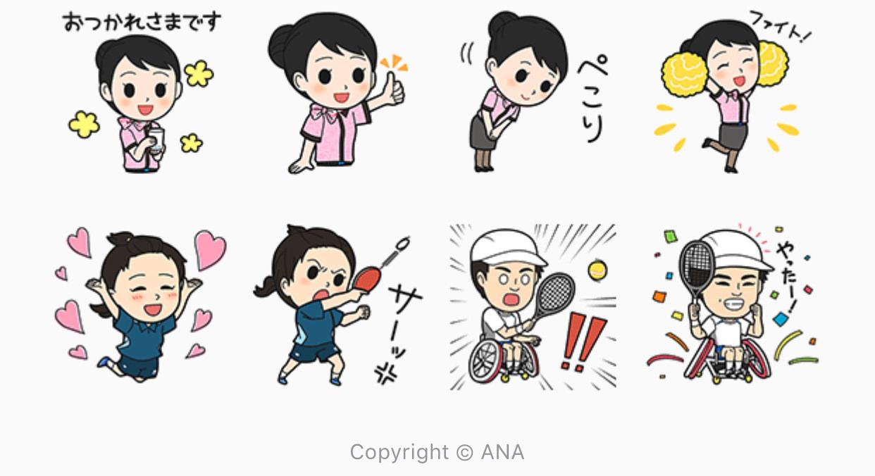 【無料スタンプ】ANAスタンプ第5弾!