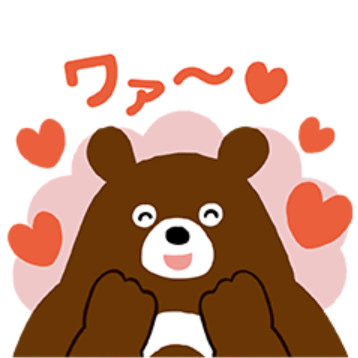 【無料】JA共済 ひとのわぐま LINEスタンプ