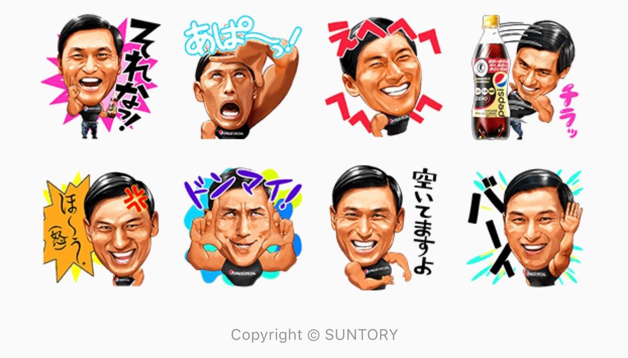 【無料】第2弾!ペプシスペシャル×春日 スタンプ