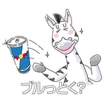【無料】レッドブルのみなぎるキャラクターたち【LINEスタンプ】