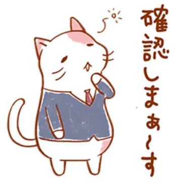 【無料】第一生命オリジナル「サラねこ」スタンプ