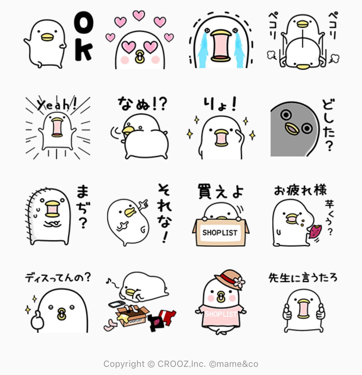 【無料】SHOPLIST×うるせぇトリ!!【LINEスタンプ】