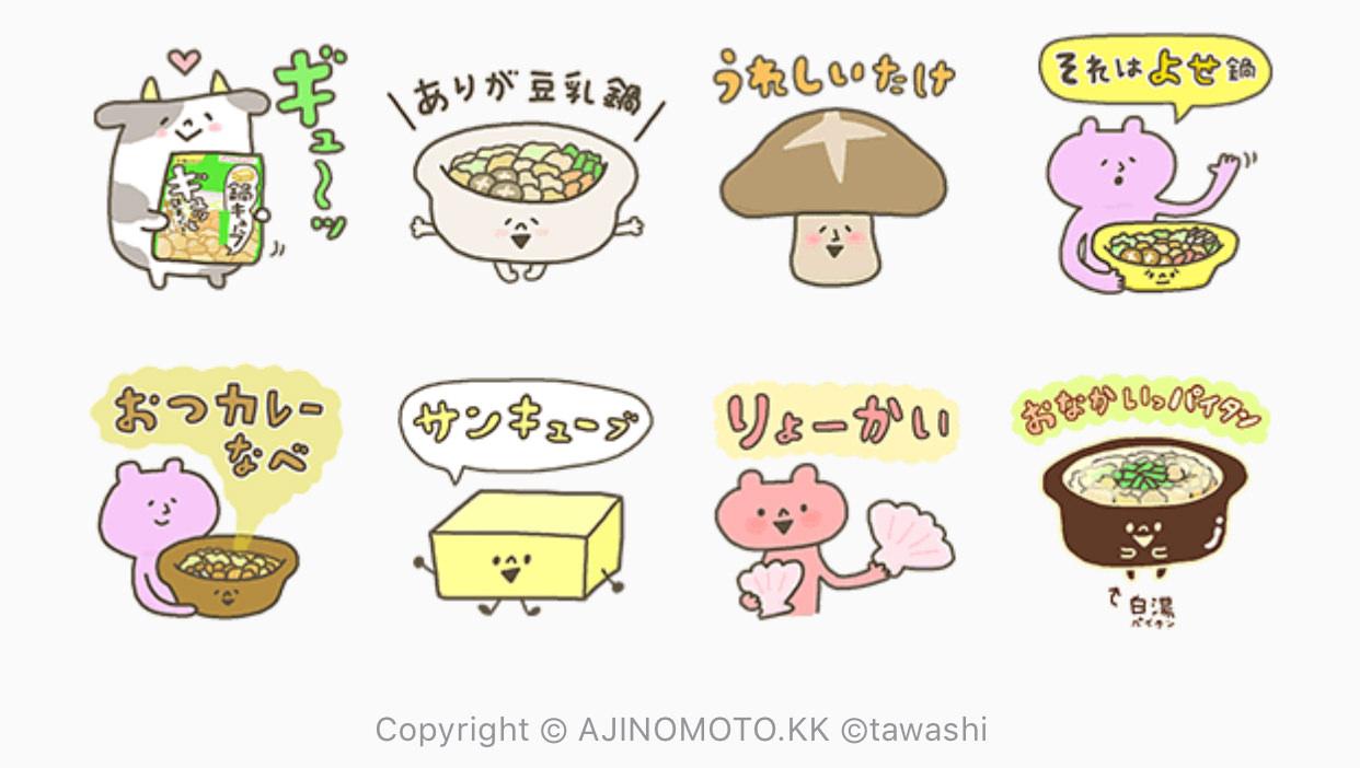 【無料】「鍋キューブ®」ゆるダジャレ スタンプ【LINEスタンプ】