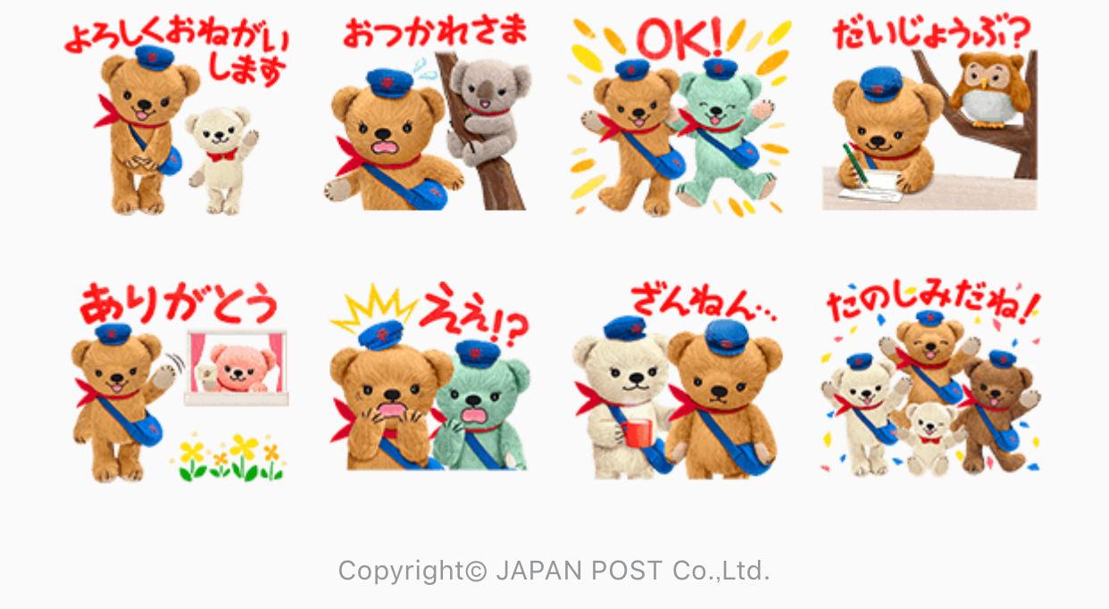 【無料】日本郵便「ぽすくまと仲間たち」【LINEスタンプ】