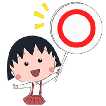 無料アニメちびまる子ちゃんlineスタンプ 無料スタンプまとめナビ