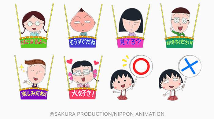 【無料】アニメちびまる子ちゃん【LINEスタンプ】