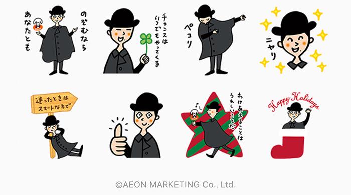 【無料】ディーン・フジオカ×smart WAON【LINEスタンプ】