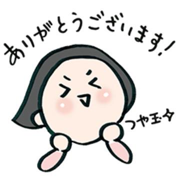 【無料】つや・たまこの日常(敬語編)【LINEスタンプ】