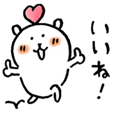【無料】LINE・SNS大好きくま【LINEスタンプ】