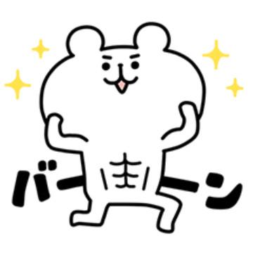 【無料】ゆるくま×ライザップ【LINEスタンプ】