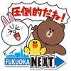 【無料】福岡市 × LINE FRIENDS【LINEスタンプ】