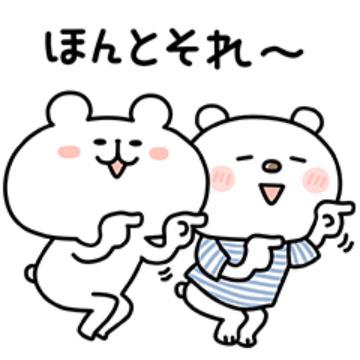 【無料】ゆるくま × ニトリのシロクマ【LINEスタンプ】