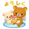 【無料】バブル2×リラックマ 限定コラボスタンプ【LINEスタンプ】
