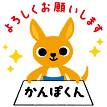 【無料】かんぽくん【LINEスタンプ】