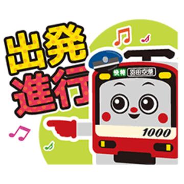 【無料】「けいきゅん」無料スタンプ【LINEスタンプ】