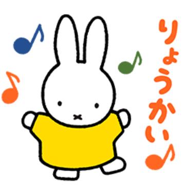 【無料】LINE POP2 x ミッフィー【LINEスタンプ】