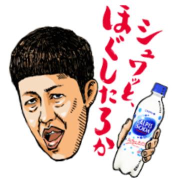 【無料】「カルピスソーダ」オリジナルスタンプ【LINEスタンプ】