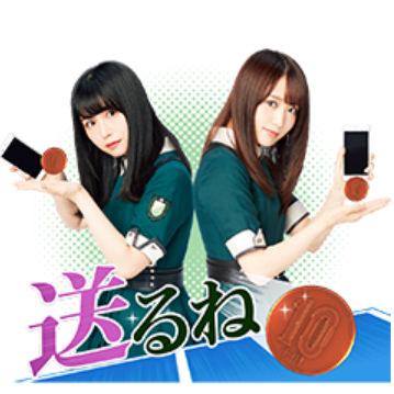【無料】10円ピンポンLINE Pay×欅坂46【LINEスタンプ】