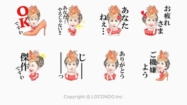【無料】デヴィ夫人×ロコンド【LINEスタンプ】