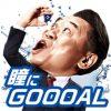 【無料】松木安太郎の熱狂!スタンプ【LINEスタンプ】