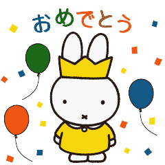 【無料】ミサワホーム50周年ミッフィースタンプ【LINEスタンプ】