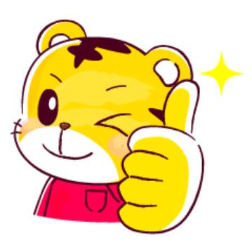 【無料】パパやママ友連絡に☆しまじろうスタンプ【LINEスタンプ】