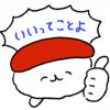 【無料】おしゅし x LINE スタンプ【LINEスタンプ】