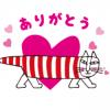 【無料】ベネフィーク×リサ・ラーソン限定スタンプ【LINEスタンプ】
