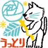 【無料】でぃしにゃん★スタンプ【LINEスタンプ】