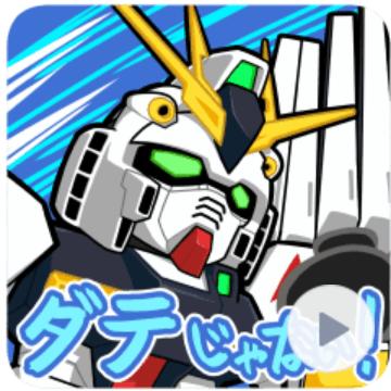 【無料】LINE: ガンダム ウォーズ【LINEスタンプ】