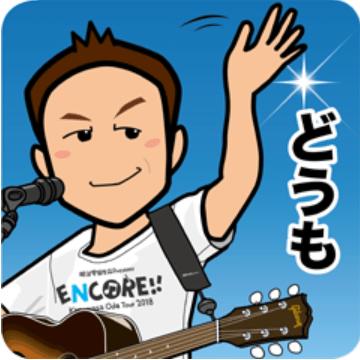 【無料】明治安田生命×小田和正【LINEスタンプ】