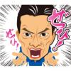 【無料】エンケンLINEスタンプ「ぜひ!編」【LINEスタンプ】