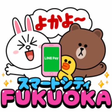 【無料】福岡市〜スマートシティ〜 × LINE【LINEスタンプ】