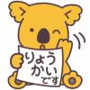 【無料】コアラのマーチ【LINEスタンプ】
