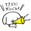 【無料】ぺろちのがんばるスタンプ【LINEスタンプ】