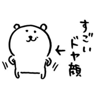 【無料】自分ツッコミくま (いろいろ)【LINEスタンプ】