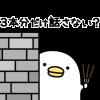 【無料】うるせぇトリ×ポッキー【LINEスタンプ】