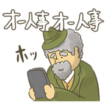 【無料】オー人事したくなるスタンプ 第2弾【LINEスタンプ】