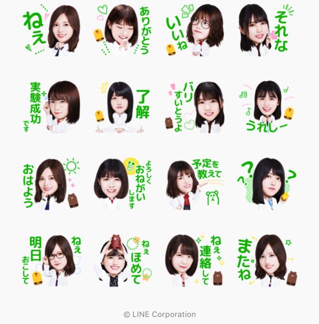 【無料】LINE Clova実験室×乃木坂46【LINEスタンプ】