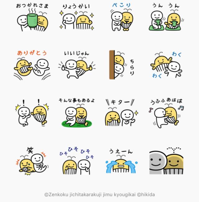 【無料】宝くじクーちゃん×別にいいじゃん【LINEスタンプ】