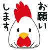 【無料】からあげクン Vol.4【LINEスタンプ】