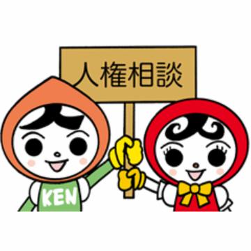 【無料】人KENまもる君・人KENあゆみちゃん【LINEスタンプ】