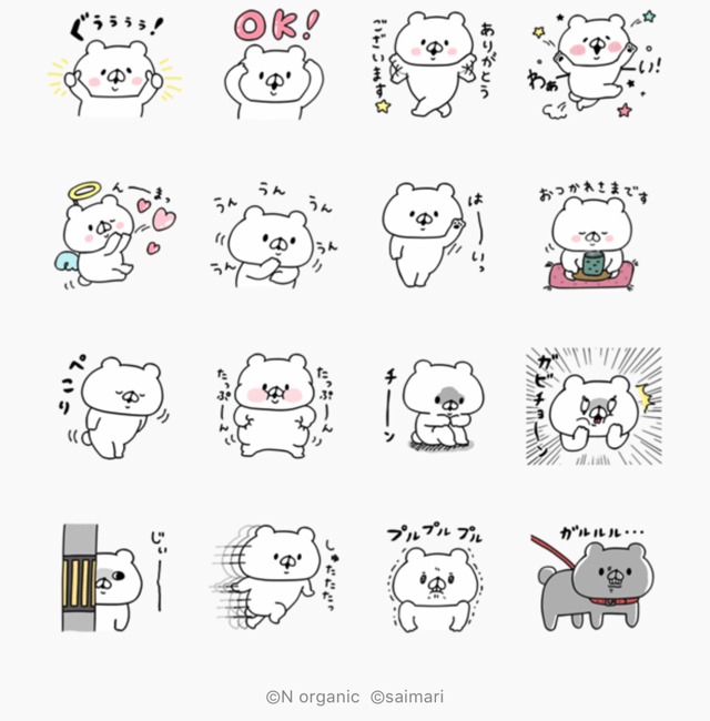 【無料】限定16種♪会話にクマを添えましょう【LINEスタンプ】