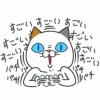 【無料】タマ川 ヨシ子(猫)気ままな第16弾!【LINEスタンプ】