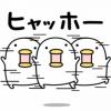 【無料】うるせぇトリ× Honda【LINEスタンプ】