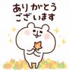 【無料】ゆるくま×コーセー米肌【LINEスタンプ】
