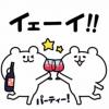 【無料】ゆるくま×サントリー【LINEスタンプ】
