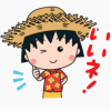 【無料】ちびまる子ちゃん×LINEトラベルjp【LINEスタンプ】