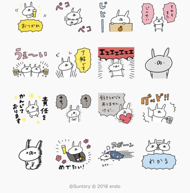 【無料】うさぎ帝国×サントリー【LINEスタンプ】