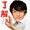 【無料】氷結®×高橋一生スタンプ【クール編】【LINEスタンプ】